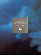 知床のなかまたち 流氷の海に生まれて 関勝則水中写真展