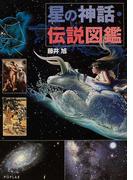 星の神話・伝説図鑑
