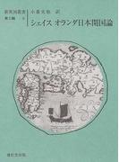 シェイスオランダ日本開国論 (新異国叢書)