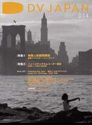DVジャパン Vol.14 〈特集〉映像人とニューヨーク/ソニーXDCAM