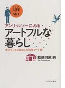 アンリ・ルソーにみるアートフルな暮らし 史上もっとも成功した熟年アート術 (シリーズLIFE×ART)