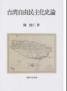 台湾自由民主化史論