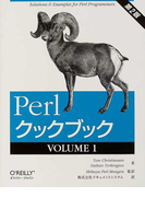 Perlクックブック Solutions & examples for Perl programmers 第2版 Volume1