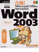 合格!Microsoft Office Specialist Word 2003 (マイクロソフト公認コースウェア)