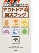アウトドア流防災ブック ノウハウと道具が家族を守る 地震・災害 (ポケットBE−PAL)