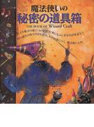 魔法使いの秘密の道具箱 呪文や魔法の薬について学び、世にもふしぎなお話を読もう 50の道具の作り方がわかり、わざが身につく、魔法使い入門 (Gihyo Merlin books)