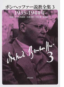 ボンヘッファー説教全集 3 1935−1944年