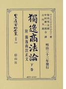 日本立法資料全集 別巻318 独逸商法論 下巻