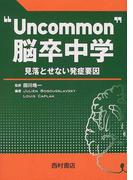 """""""Uncommon""""脳卒中学 見落とせない発症要因"""