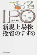 IPO新規上場株投資のすすめ