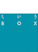 ちひろBOX 没後30年メモリアルブック