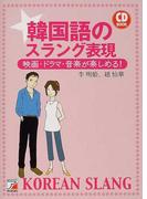 韓国語のスラング表現 映画・ドラマ・音楽が楽しめる! (CD book)
