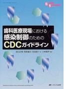 歯科医療現場における感染制御のためのCDCガイドライン (Global standard series)