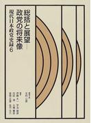 現代日本政党史録 6 総括と展望−政党の将来像
