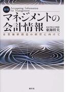 マネジメントの会計情報 企業価値創造の経営に向けて 新版