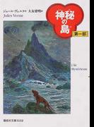 神秘の島 第1部 (偕成社文庫)(偕成社文庫)