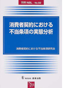 消費者契約における不当条項の実態分析 (別冊NBL)
