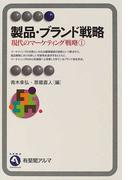 製品・ブランド戦略 (有斐閣アルマ Advanced 現代のマーケティング戦略)(有斐閣アルマ)