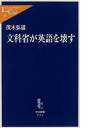 文科省が英語を壊す (中公新書ラクレ)(中公新書ラクレ)