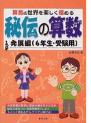 秘伝の算数 算数の世界を楽しく極める 発展編(6年生・受験用)