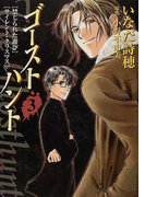 ゴーストハント 3 (講談社漫画文庫)(講談社漫画文庫)