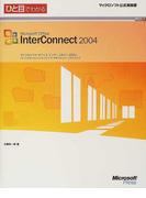 ひと目でわかるMicrosoft Office InterConnect 2004 パーソナルリレーションシップマネジメントソフトウェア (マイクロソフト公式解説書)