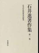 石井進著作集 第1巻 日本中世国家史の研究