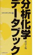 分析化学データブック 改訂5版