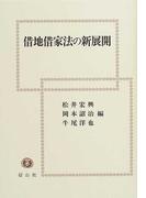 借地借家法の新展開 (竜谷大学社会科学研究所叢書)