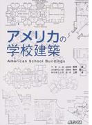 アメリカの学校建築