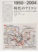 時代のアイコン 1950−2004 日本のグラフィックデザイン50年