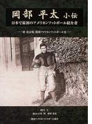 岡部平太小伝 日本で最初のアメリカンフットボール紹介者