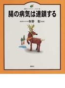 腸の病気は連鎖する イラスト版 (健康ライブラリー)(健康ライブラリー)