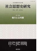 社会思想史研究 社会思想史学会年報 No.28(2004) 特集・権力と公共圏