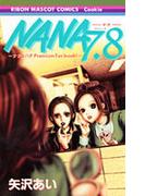NANA7.8 ナナ&ハチPremium fan book! (りぼんマスコットコミックス クッキー)