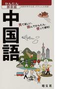 中国語 見て楽しい、読んでかんたん、使って便利! (かんたん旅会話)