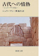 古代への情熱 シュリーマン自伝 改版