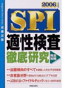 SPI適性検査徹底研究 2006年度版