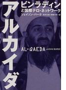 アルカイダ ビンラディンと国際テロ・ネットワーク