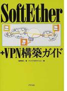 SoftEther+VPN構築ガイド
