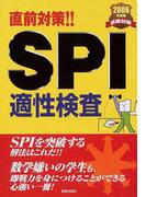 就職試験SPI適性検査 この一冊で準備万端! 2006年度版