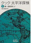 太平洋探検 1 第一回航海 上 (岩波文庫)(岩波文庫)