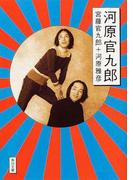 河原官九郎 (角川文庫)(角川文庫)