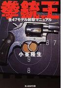 拳銃王 全47モデル射撃マニュアル (光人社NF文庫)(光人社NF文庫)