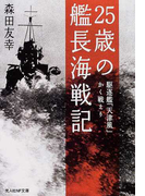 25歳の艦長海戦記 駆逐艦「天津風」かく戦えり