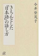 きちんとした「日本語」の話し方 (講談社+α文庫)(講談社+α文庫)