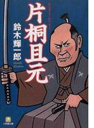 片桐且元 (小学館文庫)(小学館文庫)