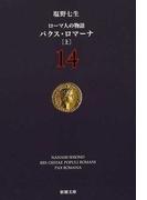 ローマ人の物語 14 パクス・ロマーナ 上