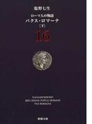 ローマ人の物語 16 パクス・ロマーナ 下 (新潮文庫)(新潮文庫)