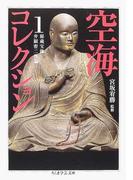 空海コレクション 1 (ちくま学芸文庫)(ちくま学芸文庫)